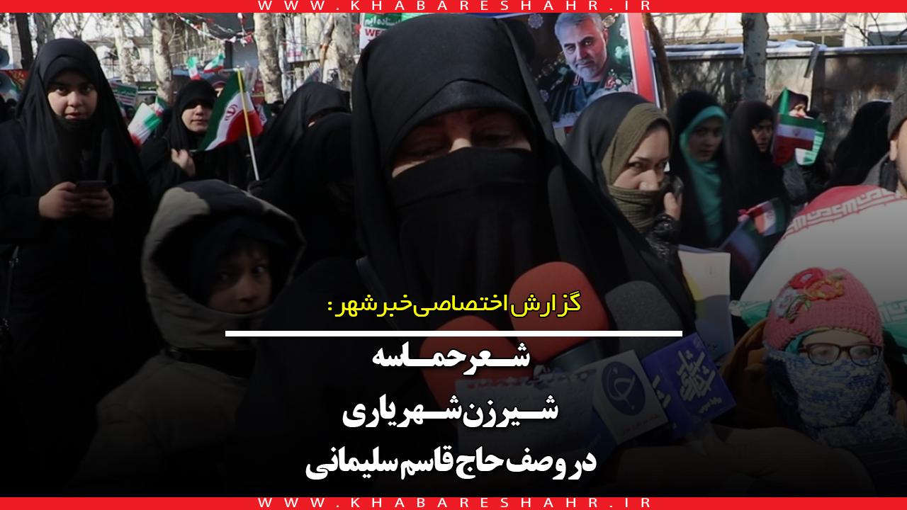 شعر شیرزن شهریاری در وصف حاج قاسم سلیمانی در 22 بهمن 1398+ فیلم