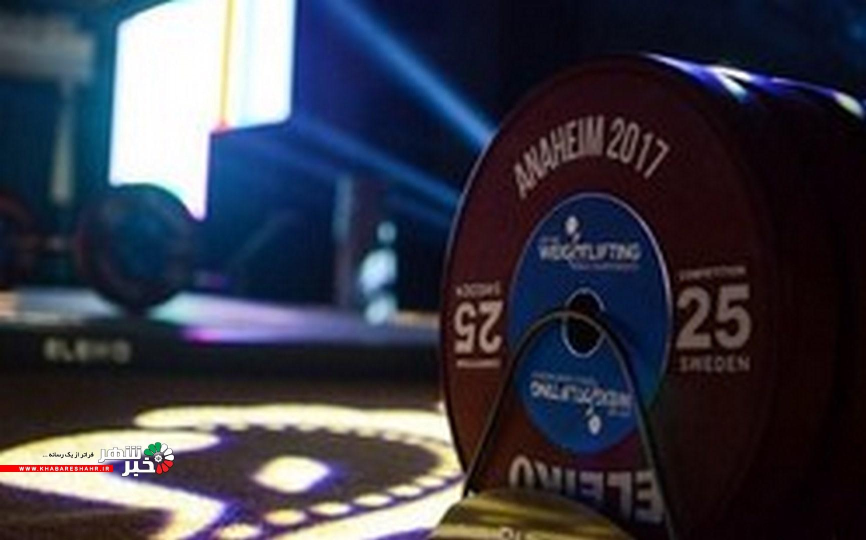 کرونا مسابقات وزنهبرداری قهرمانی جوانان جهان را لغو کرد