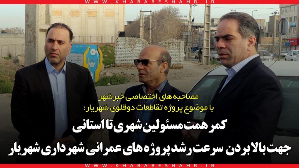 همت جمعی مسئولین شهری تا شهرستانی در پیشرفت پروژه های عمرانی شهرداری شهریار+فیلم