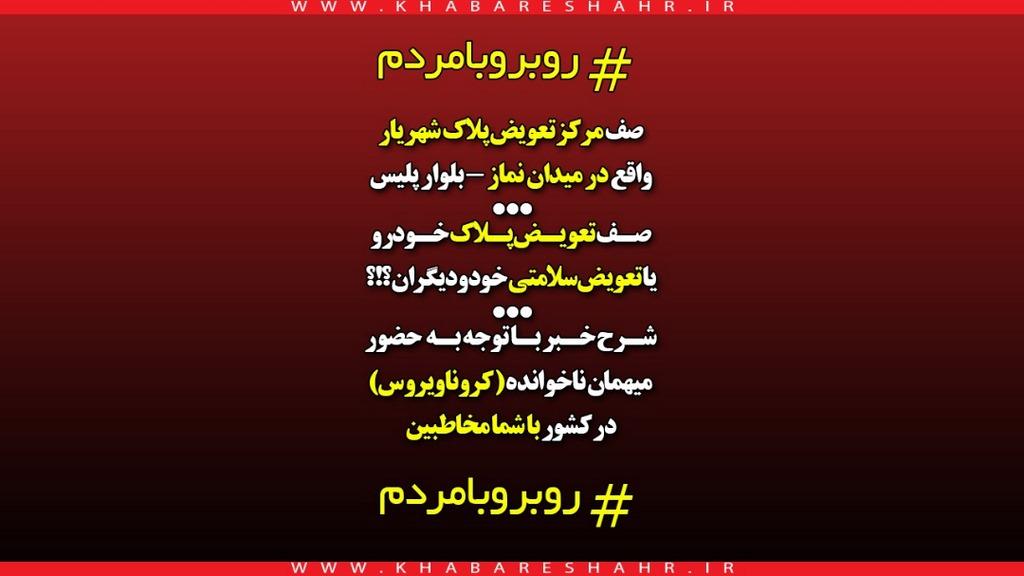 صف مرکز تعویض پلاک خودرو در شهریار در 25 اسفند 1398+فیلم