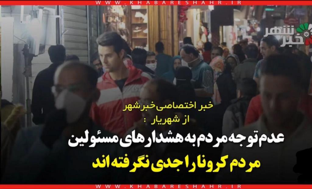 عدم توجه مردم شهرستان شهریار  به هشدار های مسئولین در مقابله با بیماری کرونا +فیلم