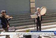 اجرای زنده شعر کرونا در  شهریار خیابان ولیعصر
