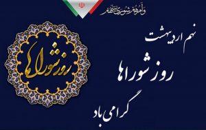 پیام تبریک شهردار شهریار به مناسبت روز شوراها