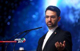 هدیه ویژه آذری جهرمی به دست کاربران ایرانی میرسد