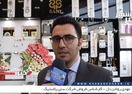روشن دل: تولیدات کاملآ ایرانی شرکت سَنی پلاستیک با بالاترین کیفیت