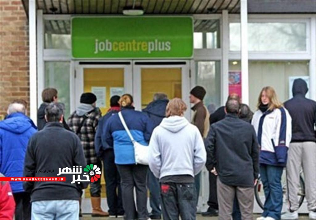 شمار افراد بیکارشده در انگلیس به حدود ۹ میلیون نفر رسید