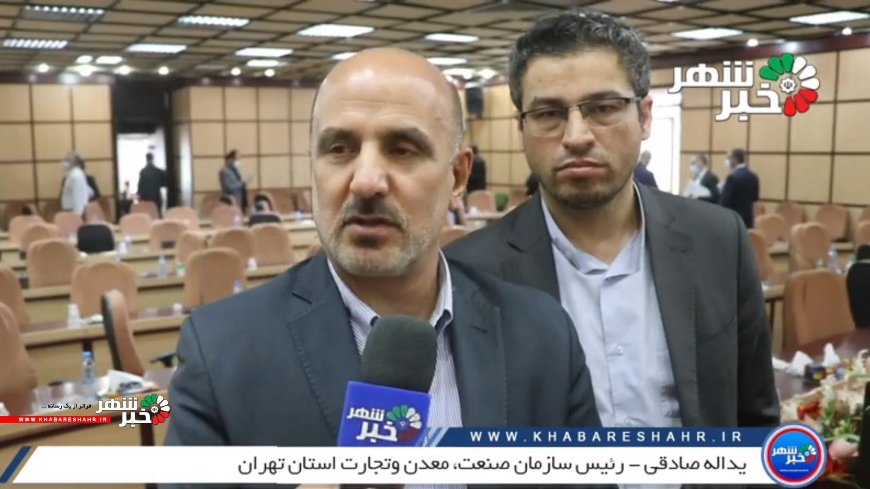 صادقی، رئیس صمت استان تهران از کارگروه رفع موانع تولید اختصاصی شهریار می گوید +فیلم