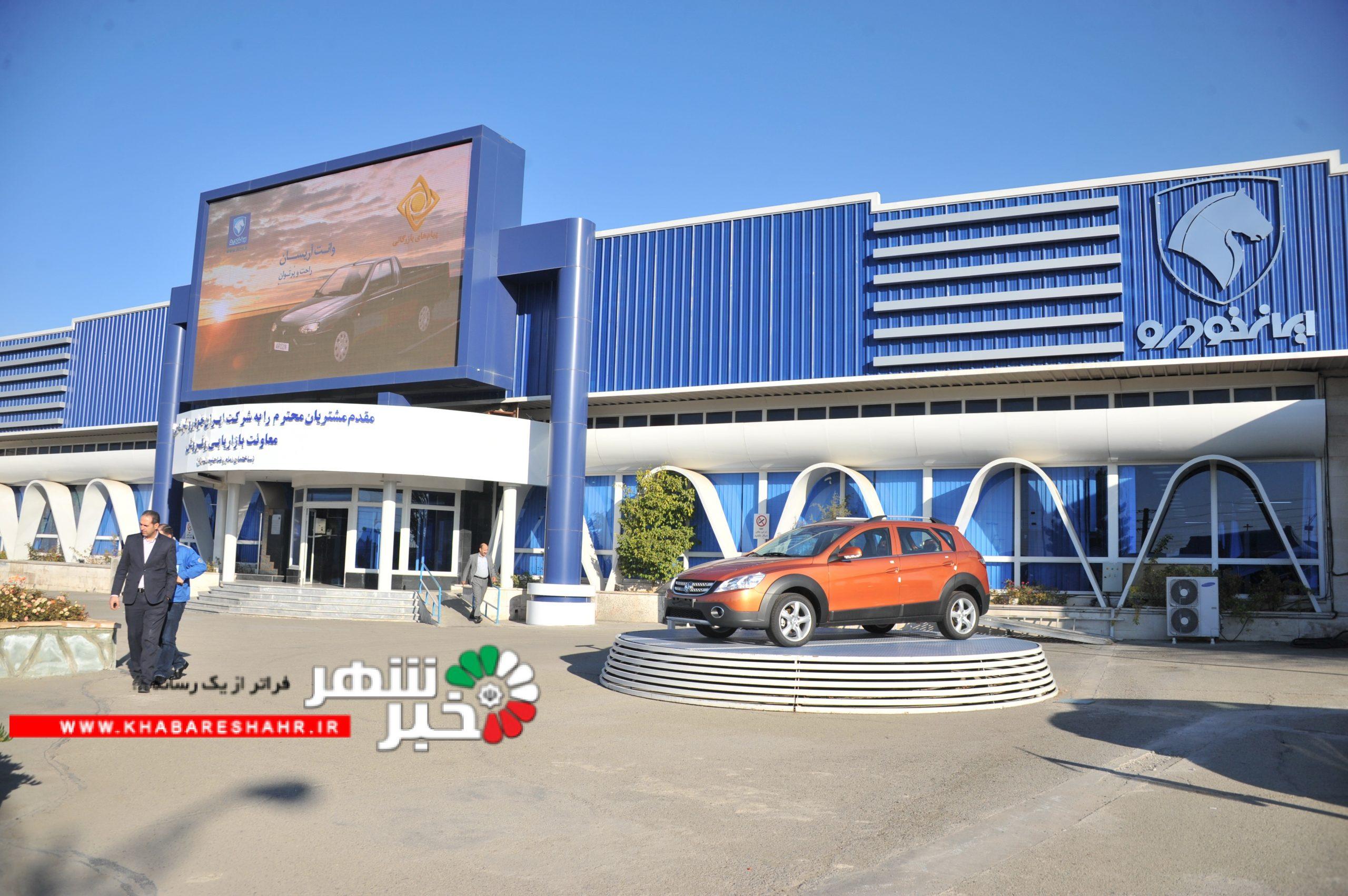 اجرای مرحله دوم طرح فروش ایران خودرو به زودی