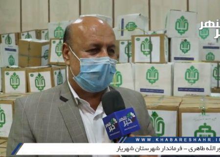 فرماندار شهریار از توزیع ۱۲ هزار بسته معیشتی در آخرین روز از تیر ماه ۹۹ خبر داد