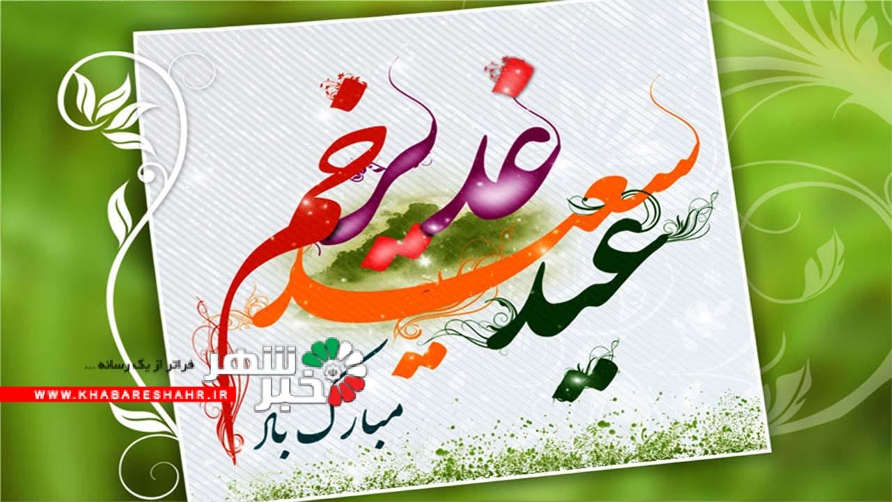 چرا عید غدیر بزرگتر از دیگر اعیاد اسلامی است؟