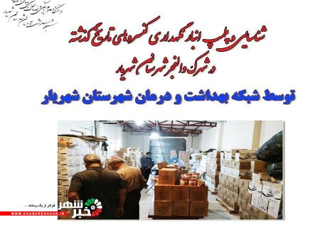 شناسایی و پلمپ انبار نگهداری کنسروهای تاریخ گذشته در شهرک والفجر شهرستان شهریار