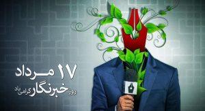 پیام مهندس کاویانی شهردار شهریار به مناسبت ۱۷ مرداد روز خبرنگار