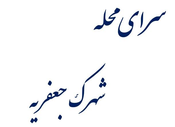 راه اندازی سرای محله در شهرک جعفریه