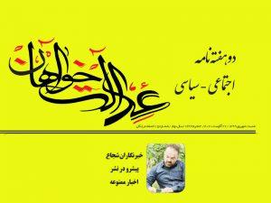 نشریه محلی عدالت خواهان منتشر شد