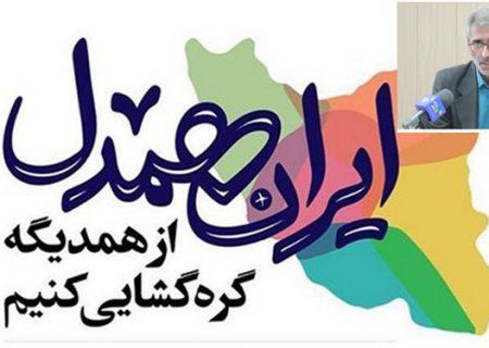 پویش ایران همدل در شهریار تا ۲۶ مهر ادامه خواهد داشت