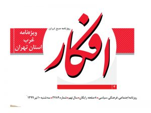 روزنامه افکار ویژه غرب استان تهران منتشر شد