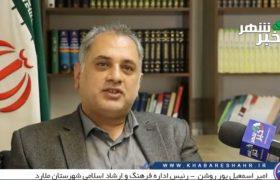 اسمعیل پور : درشهرستان ملاردزیر ساختهای فرهنگی دچار نقصان و کمبود است