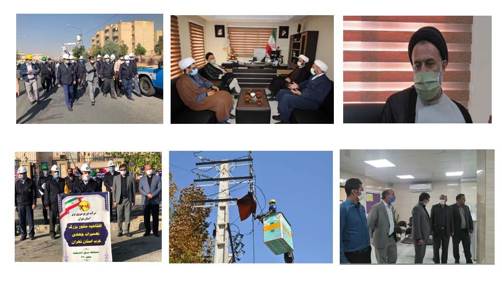 اخبار ویژه شهرستانهای غرب استان تهران – مانور تعمیر جهادی در غرب تهران + فیلم
