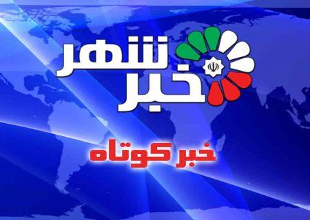 اخبار کوتاه شهرستان شهریار ۱۴ مهر ۹۹ + فیلم