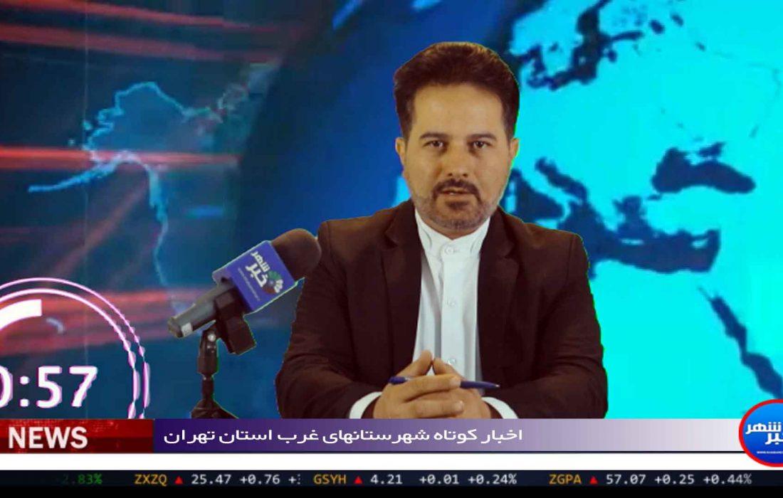 اخبار کوتاه شهرستان شهریار