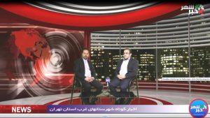 اخبار کوتاه شهرستان شهریار – گزارش ویژه خبری