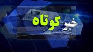 گزارشگران شهرستان شهریار و اخبار کوتاه امروز