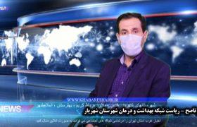 مشروح خبر ۵ آبان – اخطار شبکه بهداشت برای برگزاری انتخابات اتحادیه های صنفی