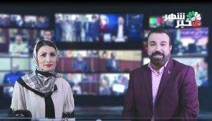 مشروح خبر ۶ آبان – حضور صدف درخشان ، شاعر ، نویسنده ، مدرس و پژوهشگر در خبر شهر+فیلم