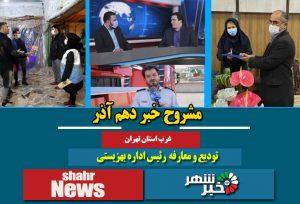 تودیع ومعارفه ریاست اداره بهزیستی در مشروح خبر دهم آذر