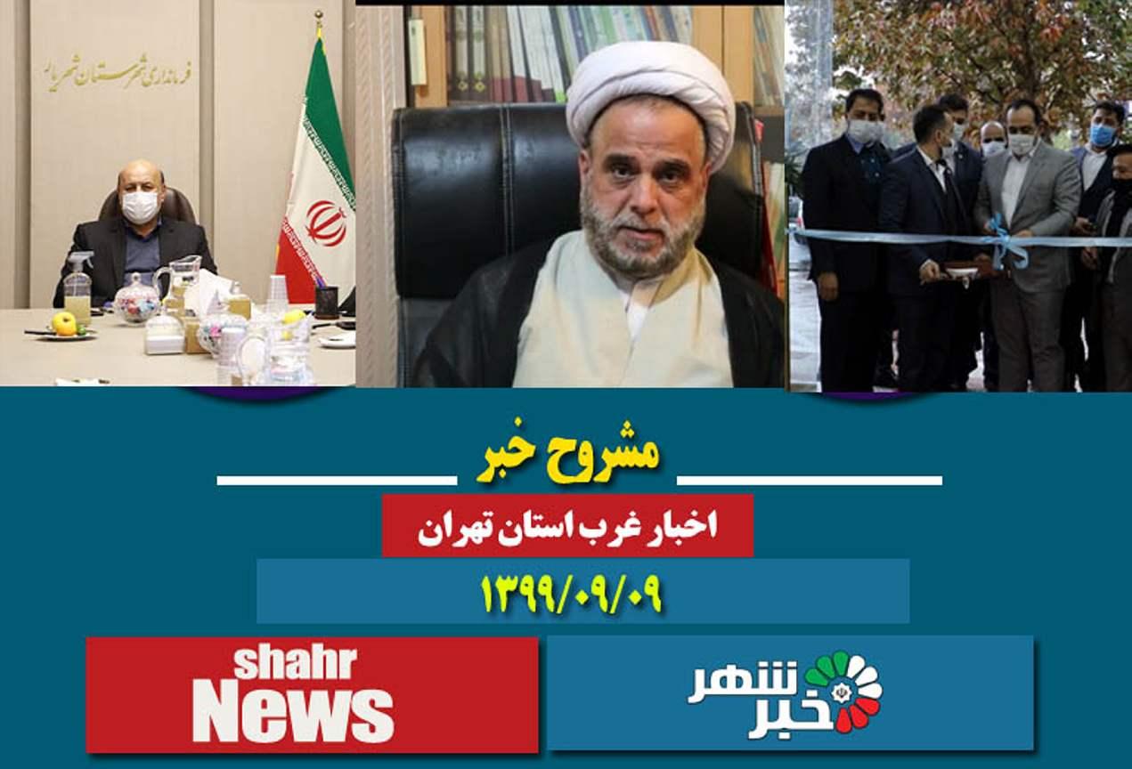 مشروح خبر 9 آذر – گزارش ویژه آتش نشانی شهریار