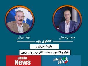 گفتگوی ویژه خبری بیوک میرزایی با محمد رضا حیاتی+ ویدئو