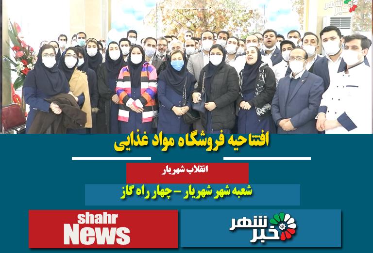 افتتاح فروشگاه بزرگ مواد غذایی شرکت تعاونی انقلاب شهریار