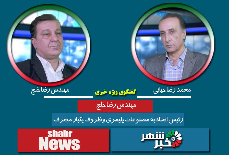 گفتگوی جذاب و دیدنی محمد رضا حیاتی با رئیس اتحادیه مصنوعات پلیمری و ظروف یکبار مصرف ( رضا خلج )