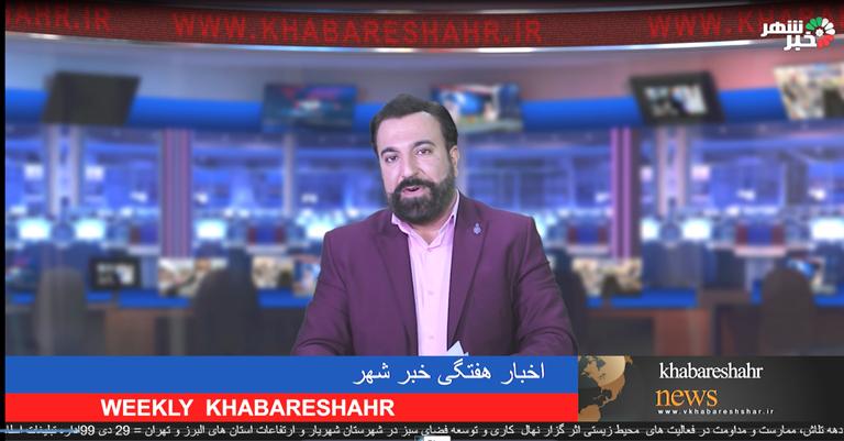 اخبار هفتگی غرب استان تهران + فیلم