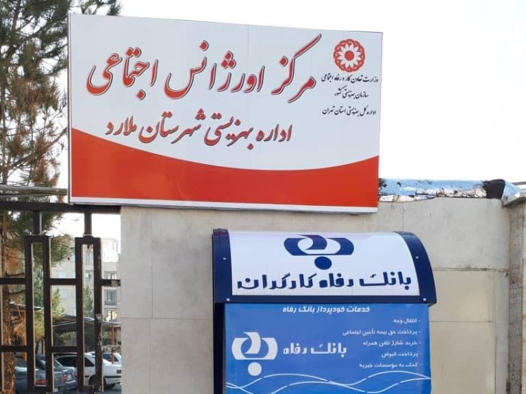 عابر بانک مناسب سازی شده جهت استفاده و رفاه حال معلولین در شهرستان ملارد راه اندازی شد.
