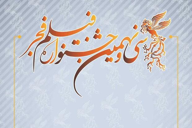 هفتمین روز جشنواره فیلم فجر به روایت عکس