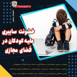 خشونت سایبری علیه کودکان در فضای مجازی