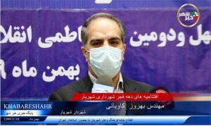 افتتاح خانه فرهنگ وهنر شهریار با حضور استاندار تهران
