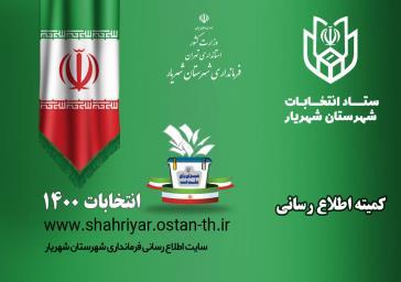 نامنویسی ۵۳ نفر در نخستین روز ثبتنام ششمین دوره شوراهای اسلامی شهر در شهرستان شهریار