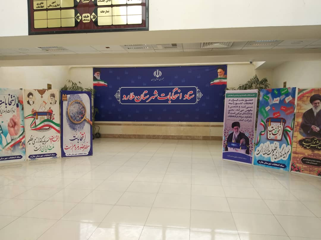 ثبتنام نهایی 39 داوطلب در ششمین روز نام نویسی انتخابات شوراهای اسلامی شهر در شهرستان ملارد