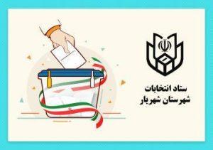 ثبتنام نهایی ۵۵۰ داوطلب انتخابات ششمین دوره شوراهای اسلامی شهر در شهرستان شهریار