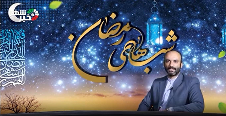 برنامه شبهای رمضان: قسمت یازدهم