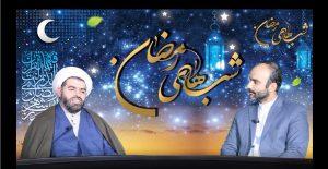 برنامه های شب های رمضان; قسمت دوم برنامه های اداره تبلیغات اسلامی شهرستان شهریار برای ماه رمضان
