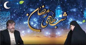 برنامه شبهای رمضان; قسمت چهارم       چرا خداوند روزه را واجب کرده است؟