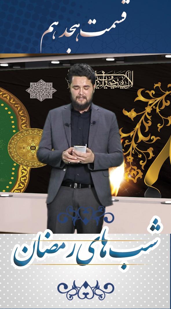 شبهای رمضان; قسمت 18 / ویژه شبهای قدر