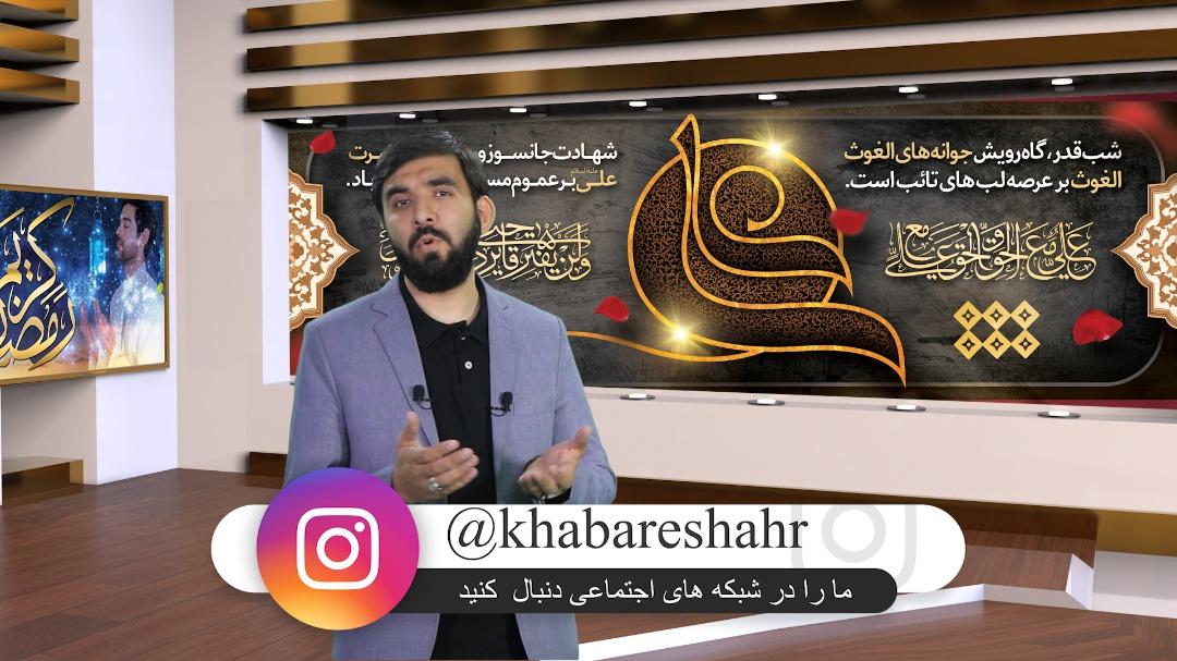 شبهای رمضان قسمت 20 ویژه شبهای قدر