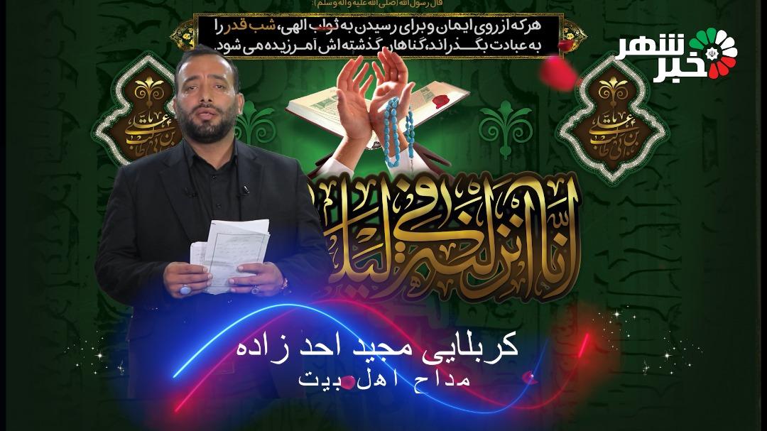 ویژه برنامه شبهای رمضان ویژه شهادت مولای متقین علی (ع)