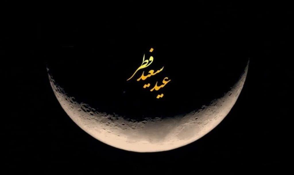 پنجشنبه عید فطر اعلام شد
