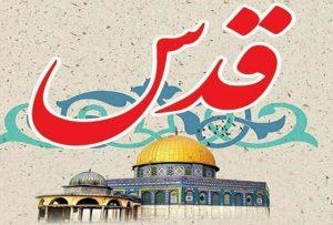 پیام طاهری فرماندار شهرستان شهریار به مناسبت روز قدس