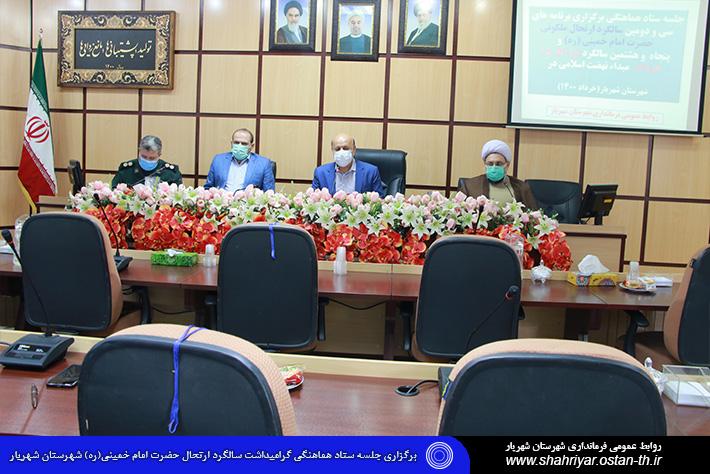 برگزاری جلسه ستاد هماهنگی گرامیداشت سالگرد ارتحال حضرت امام خمینی(ره) شهرستان شهریار